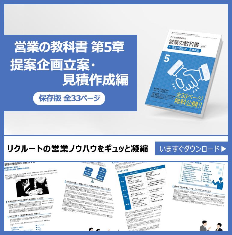 営業の教科書 提案企画立案・見積作成編