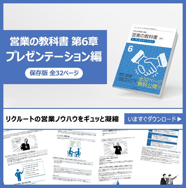 営業の教科書 第6章プレゼンテーション編