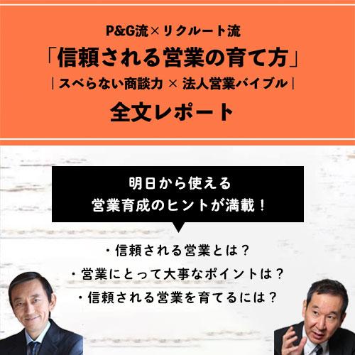shinraiselesseminar_form_image